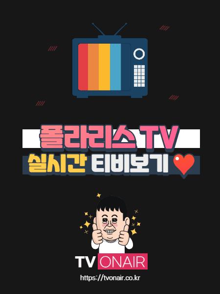 폴라리스 무료 실시간TV 보기