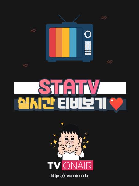 STATV 무료 실시간TV 보기