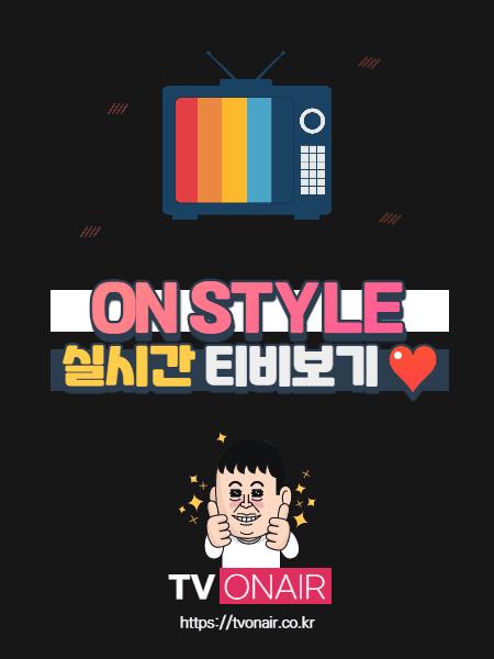 On Style 무료 실시간TV 보기