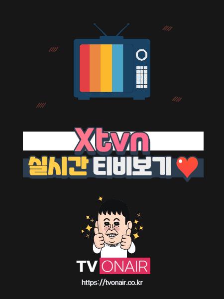 XtnN 무료 실시간TV 보기