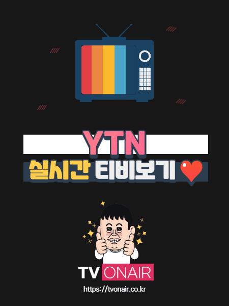 YTN 무료 실시간TV 보기