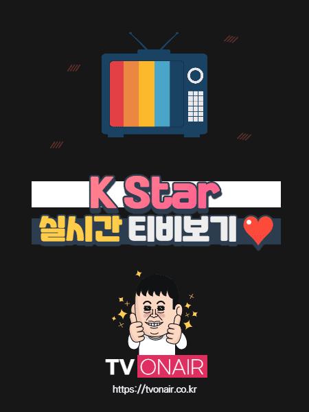 K STAR 무료 실시간TV 보기