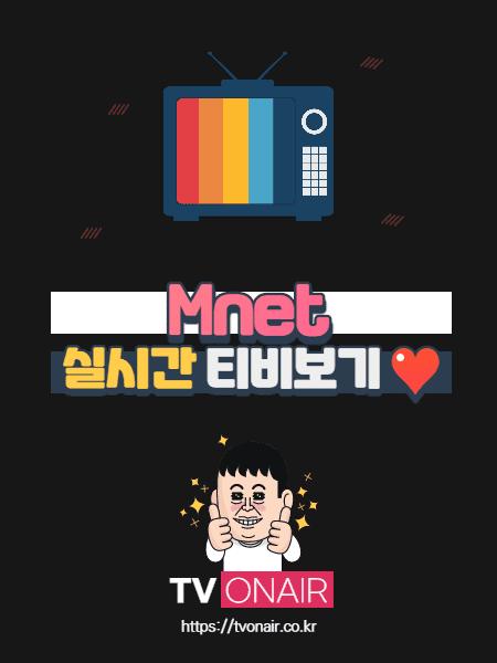 Mnet 무료 실시간TV 보기