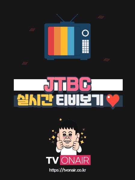 JTBC 무료 실시간TV 보기