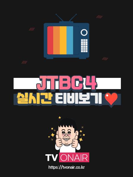 JTBC4 무료 실시간TV 보기