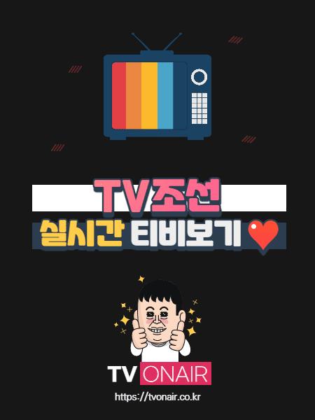 TV조선 무료 실시간TV 보기