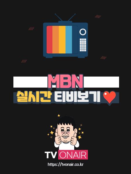 MBN 무료 실시간TV 보기