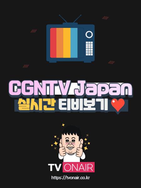 CGNTV Japan