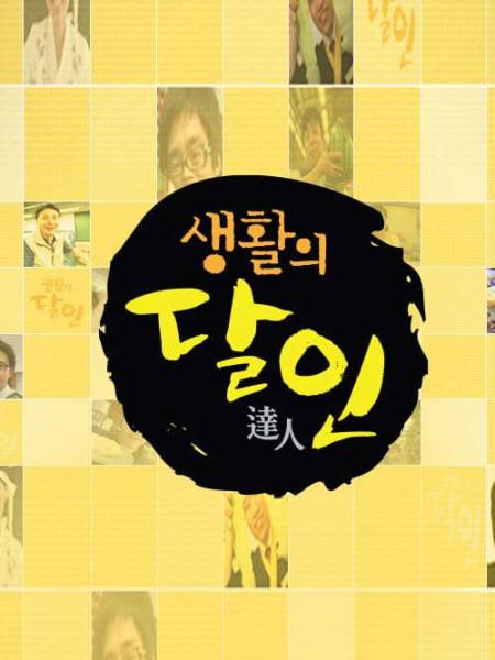 SBS 생활의 달인 실시간 방송보기