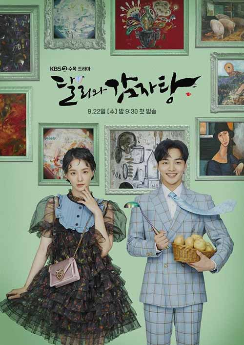 KBS2 달리와 감자탕