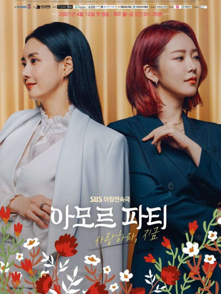 SBS 아모르파티 포스터 1