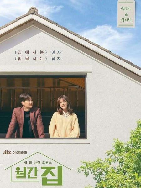 JTBC 월간 집 실시간 방송보기