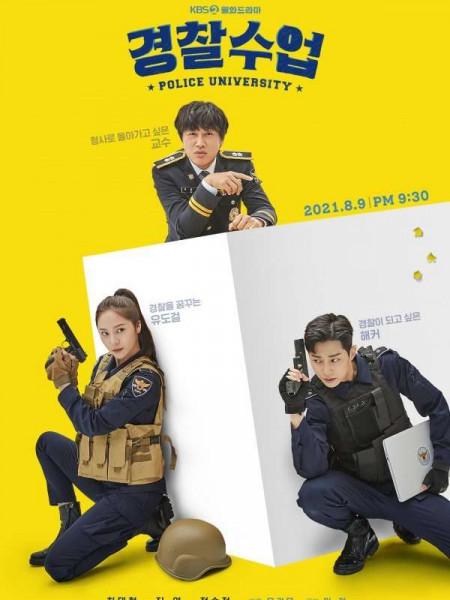 경찰수업 포스터 1