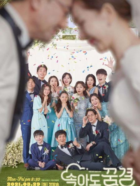 KBS1, 속아도 꿈결 실시간 방송보기