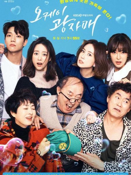 KBS2 오케이 광자매 실시간 방송보기