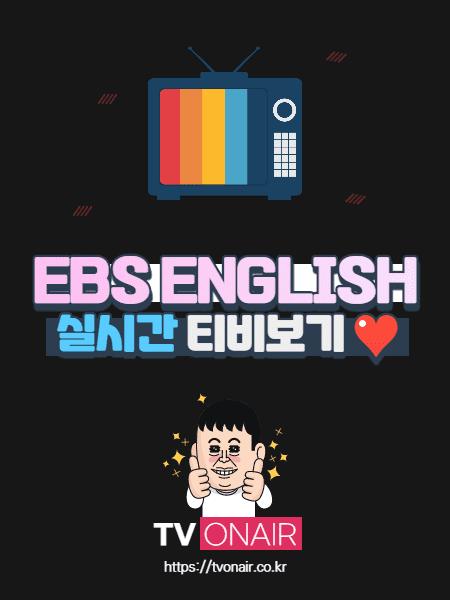 EBS ENGLISH 무료 실시간TV 보기