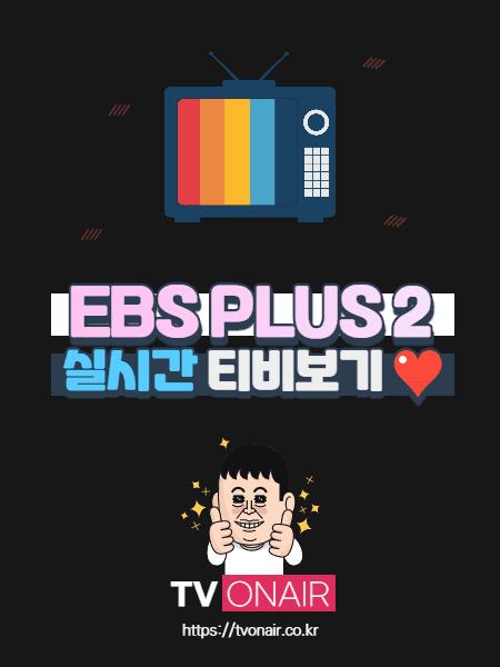 EBS 플러스2 무료 실시간TV 보기