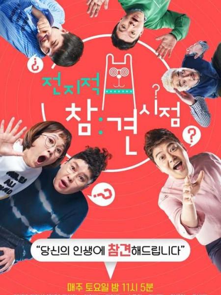 MBC 전지적 참견 시점 실시간 방송보기