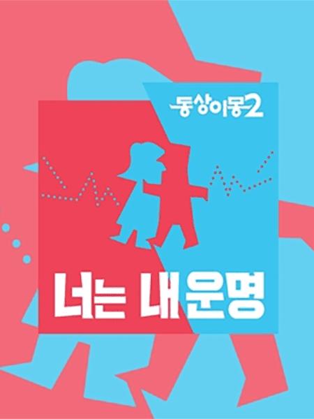 SBS 동상이몽 2 실시간 방송보기