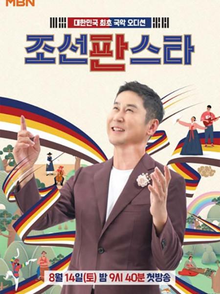 조선판스타 방송보기