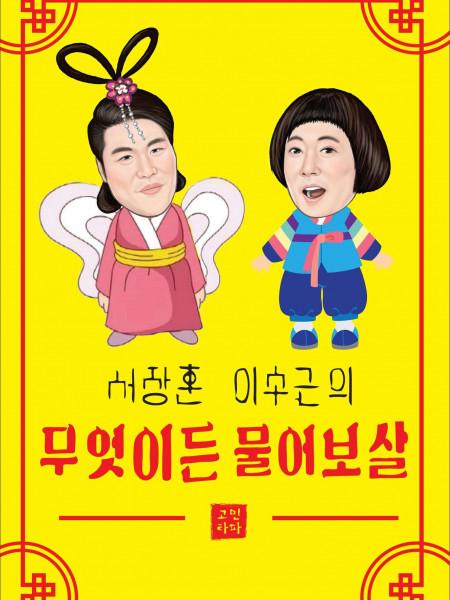KBS 무엇이든 물어보살 실시간 방송보기