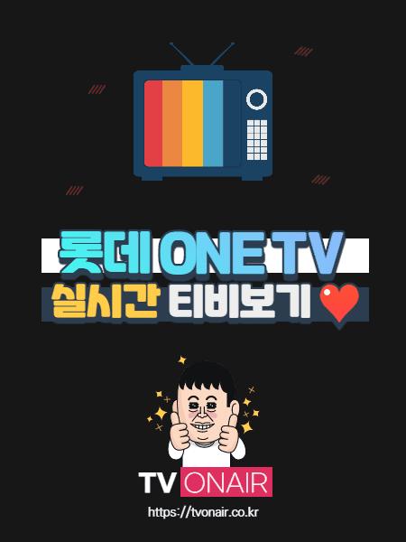 롯데홈쇼핑 무료 실시간TV 보기