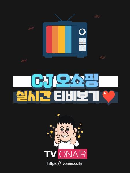 CJ오쇼핑 무료 실시간TV 보기