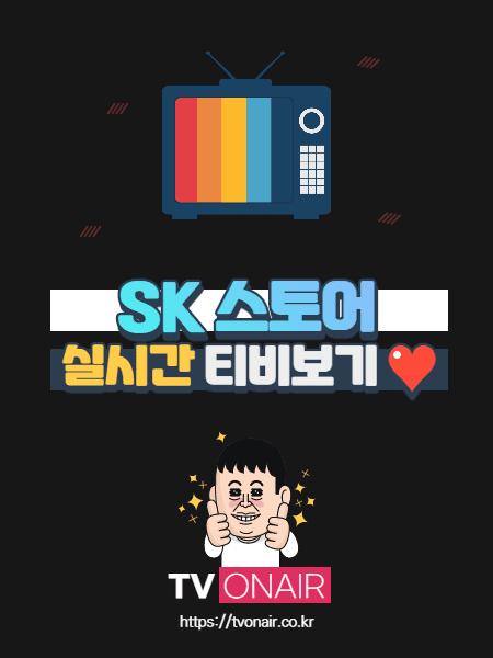 SK스토아 홈쇼핑 무료 실시간TV 보기