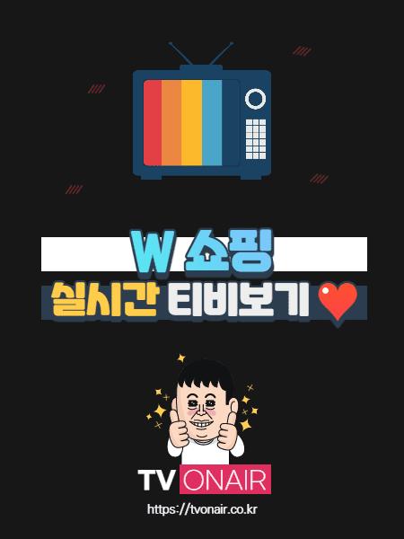 W홈쇼핑 무료 실시간TV 보기