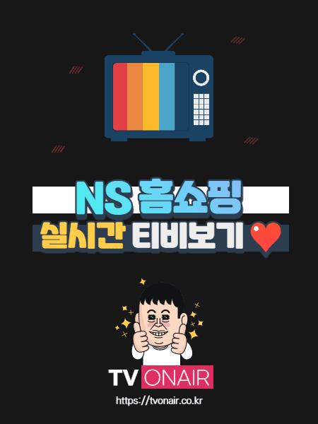 NS홈쇼핑 무료 실시간TV 보기