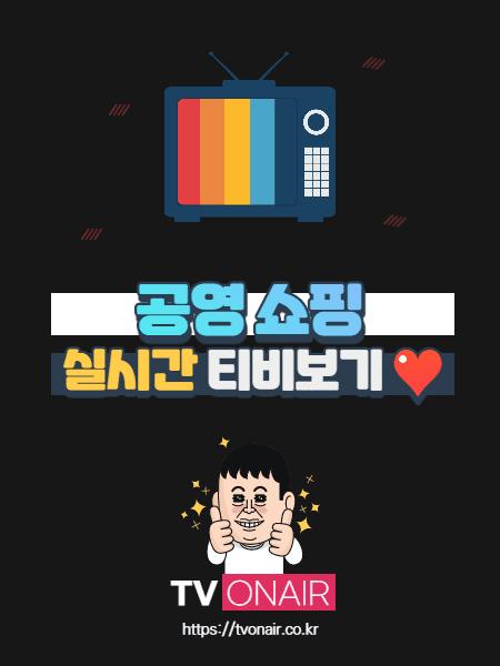 공영쇼핑 무료 실시간TV 보기