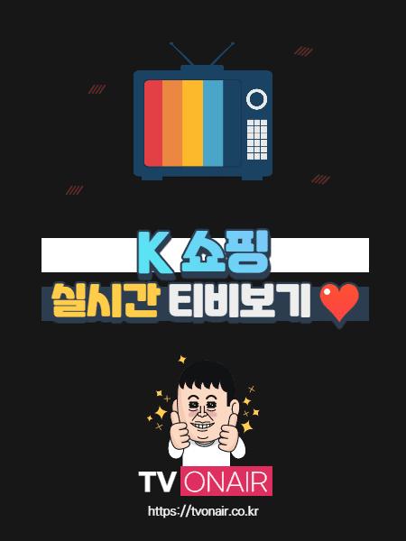 K쇼핑 무료 실시간TV 보기