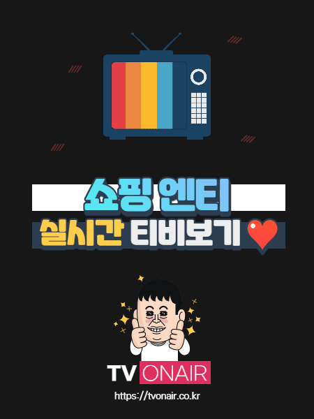 쇼핑엔티홈쇼핑 무료 실시간TV 보기