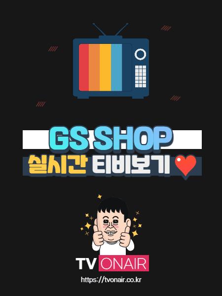 GS홈쇼핑 무료 실시간TV 보기