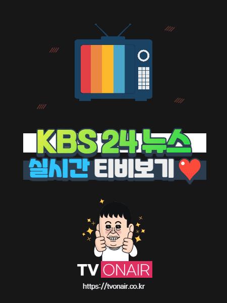 KBS 24시 뉴스 무료 실시간TV 보기