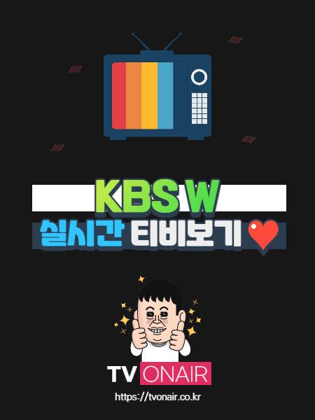 KBS W 무료 실시간TV 보기