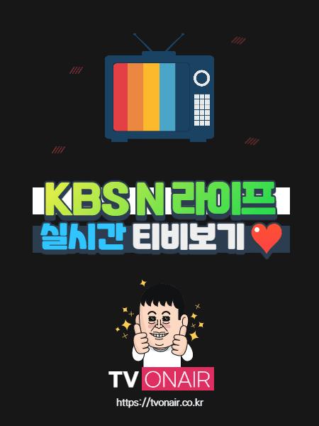 KBS N 라이프 무료 실시간TV 보기