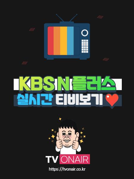 KBS N 플러스 무료 실시간TV 보기