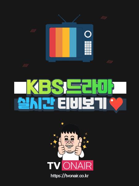 KBS 드라마 무료 실시간TV 보기