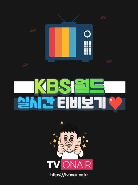 KBS 월드 무료 실시간TV 보기