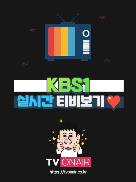 KBS1 무료 실시간TV 보기
