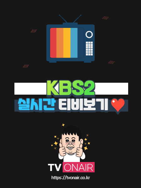 KBS2 무료 실시간TV 보기
