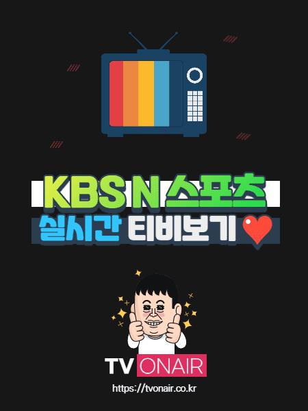KBS N 스포츠 무료 실시간TV 보기