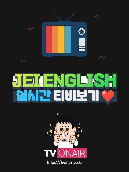 JEI English TV 무료 실시간TV 보기