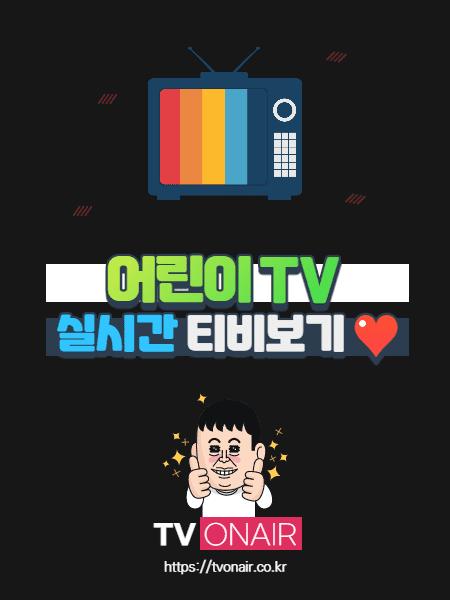 대교어린이TV 무료 실시간TV 보기