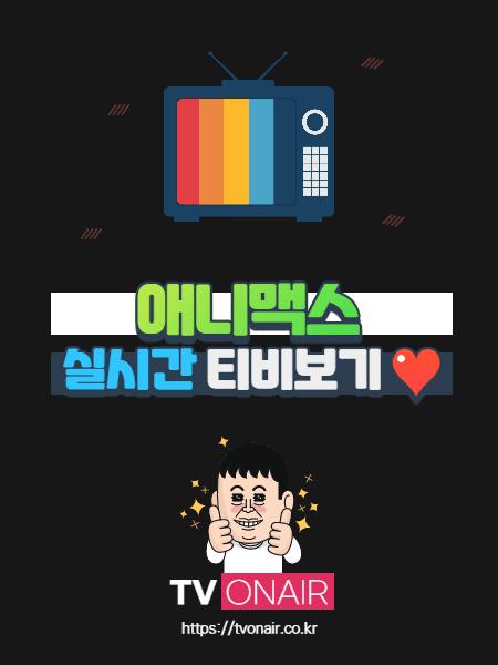 애니맥스 무료 실시간TV 보기