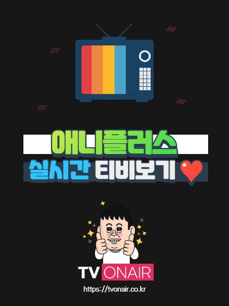 애니플러스 무료 실시간TV 보기