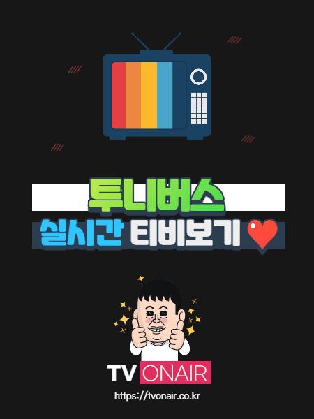 투니버스 무료 실시간TV 보기