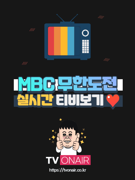 MBC 무한도전 무료 실시간TV 보기