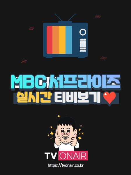 MBC  서프라이즈 무료 실시간TV 보기
